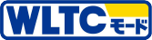 WLTCモード