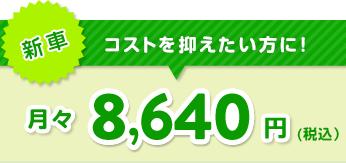 月々8,640円(税込)