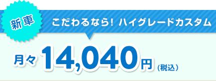 月々14,040円(税込)