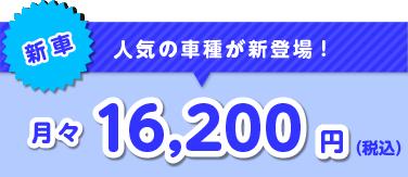 月々16,200円(税込)