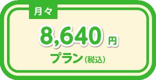 月々8,640円プラン(税込)