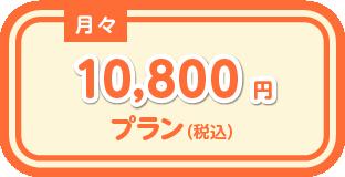 月々10,800円プラン(税込)
