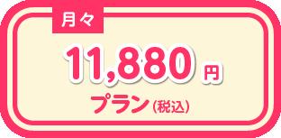月々14,040円プラン(税込)