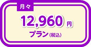 月々12,960円プラン(税込)