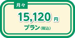 月々15,120円プラン(税込)