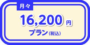 月々16,200円プラン(税込)